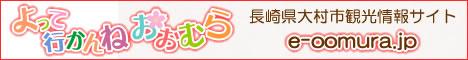 長崎県大村市の観光ガイド「よって行かんね・大村」